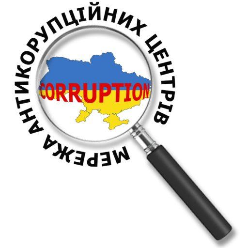 Мережа антикорупційних центрів