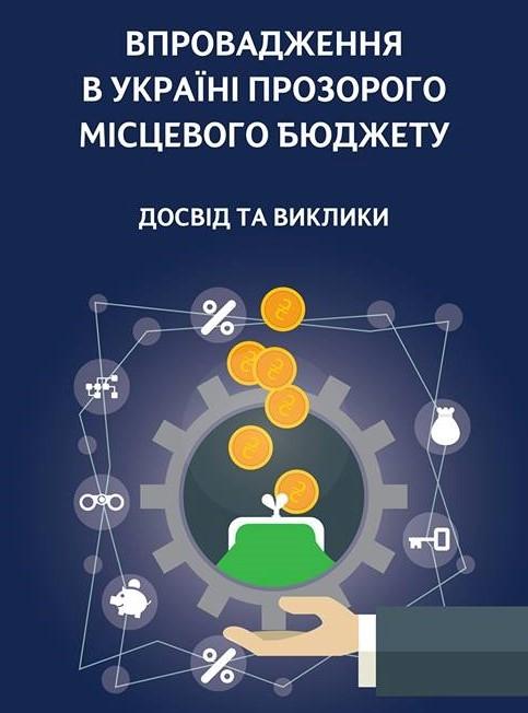 Видання з досвідом та викликами впровадження в Україні прозорого місцевого бюджету