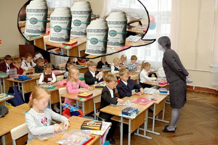Школа – не место для поборов