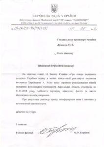 Асоціація фермерів та приватних землевласників Харківської області «Фермер»