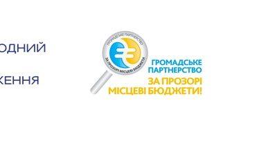 За національним Індексом прозорості місцевих бюджетів Харків посів 15-те місце серед 37 українських міст