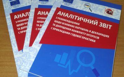 Аналітичний звіт з рекомендаціями щодо основних порушень в деклараціях та допущення конфлікту інтересів с прикладами судової практики
