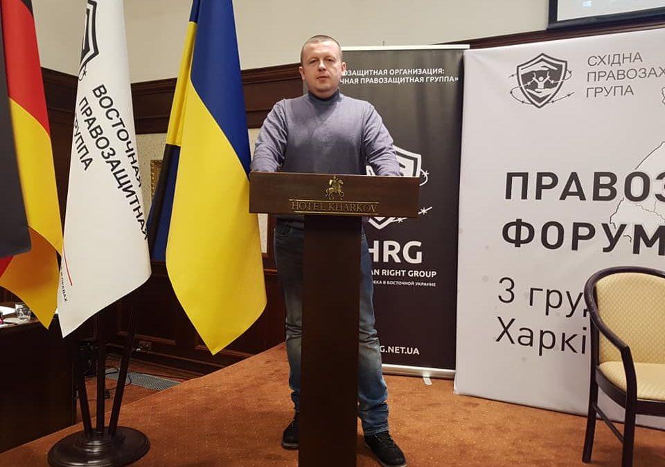 Правозащитный форум Донбасса.