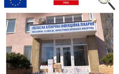 Обласна клінічна інфекційна лікарня прийняла до уваги рекомендації антикорупційників