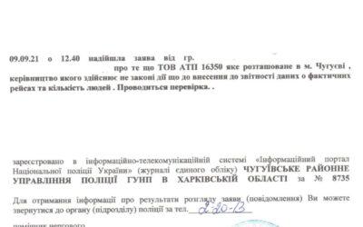Полиция начала проверку АТП-16350 в Чугуеве по факту отказа в перевозке льготчиков и присвоения бюджетных средств