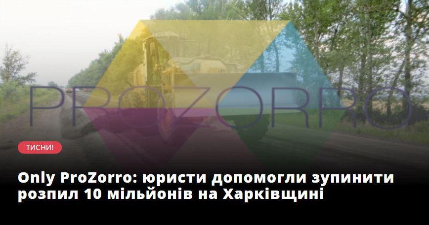Юристи допомогли зупинити розпил 10 мільйонів на Харківщині