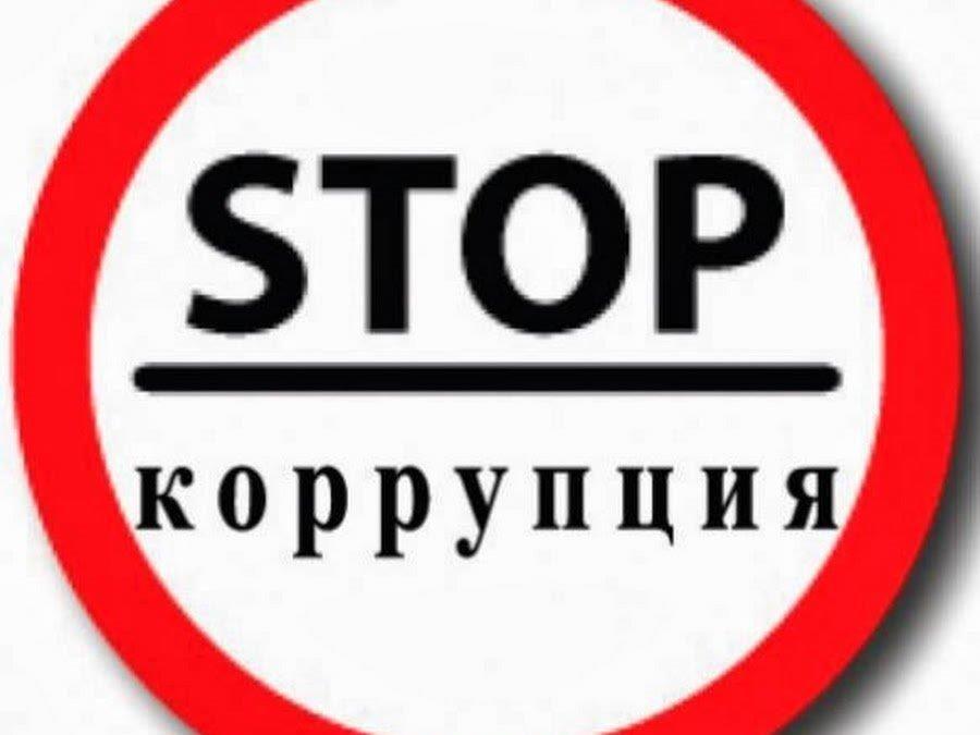 Антикоррупционные механизмы на Харьковщине