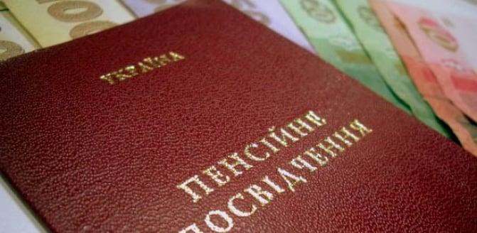 Пенсіонерка з Луганщини за допомоги працівників відсудила пенсію за три роки
