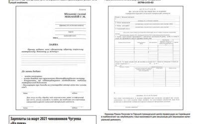 Вышел очередной выпуск газеты «Правовая позиция»: про зарплаты чиновников Чугуева, как получить материальную помощь от горсовета, про бюджетные «расхи» от Минаевой и многое другое